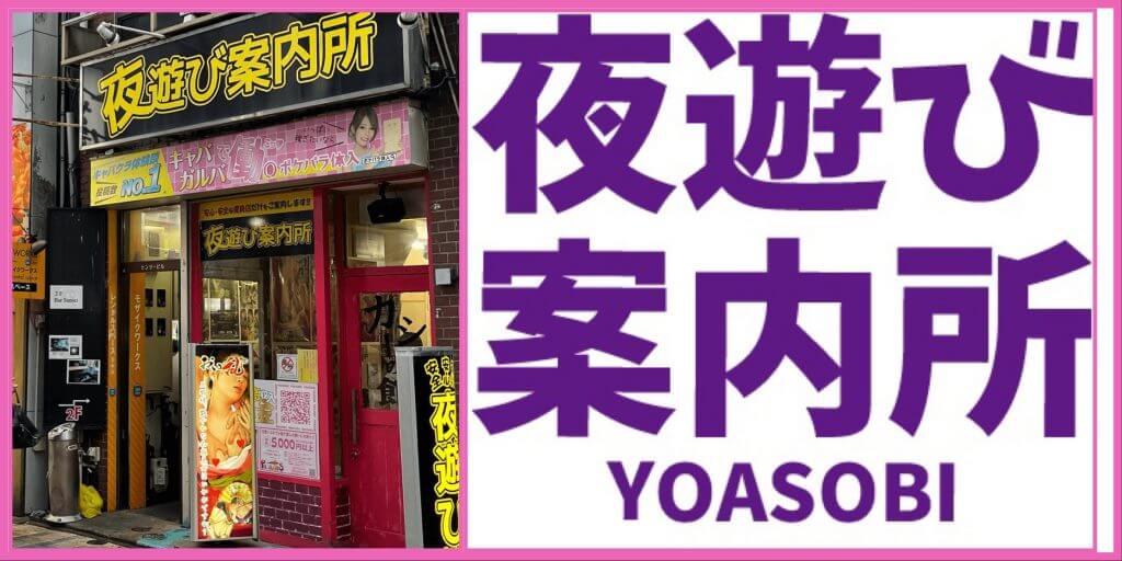夜遊び案内所-YOASOBI-