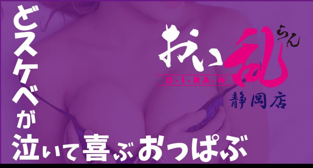 SEXYセクキャバおい乱静岡店